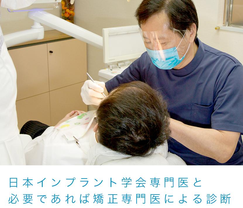 日本インプラント学会専門医による診断