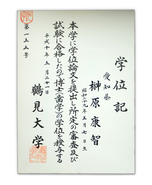 榊原デンタルクリニック鶴見大学学位