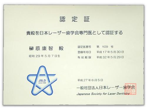 榊原デンタルクリニック・日本レーザー歯科学専門医・認定証