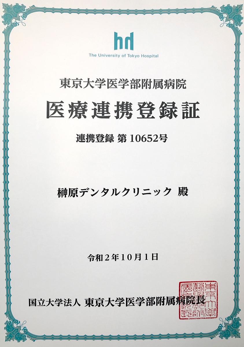 東京大学医学部付属病院<br>医療連携